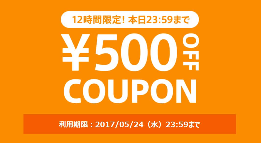 OUTLET PEAK(アウトレットピーク)1,000円割引クーポン