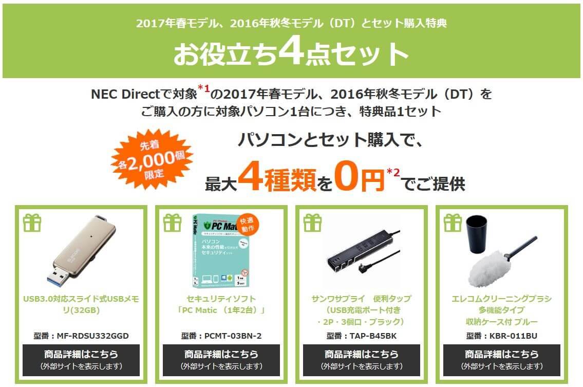 NECダイレクト お役立ち4品0円キャンペーン