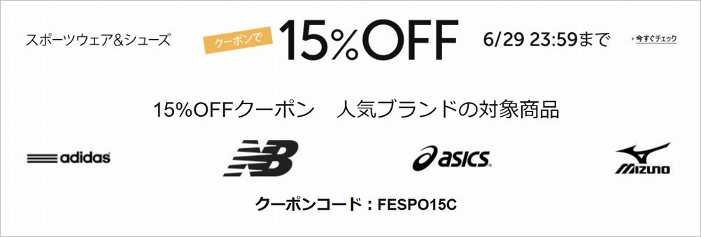 Amazon スポーツウェア&シューズ 15%割引クーポン