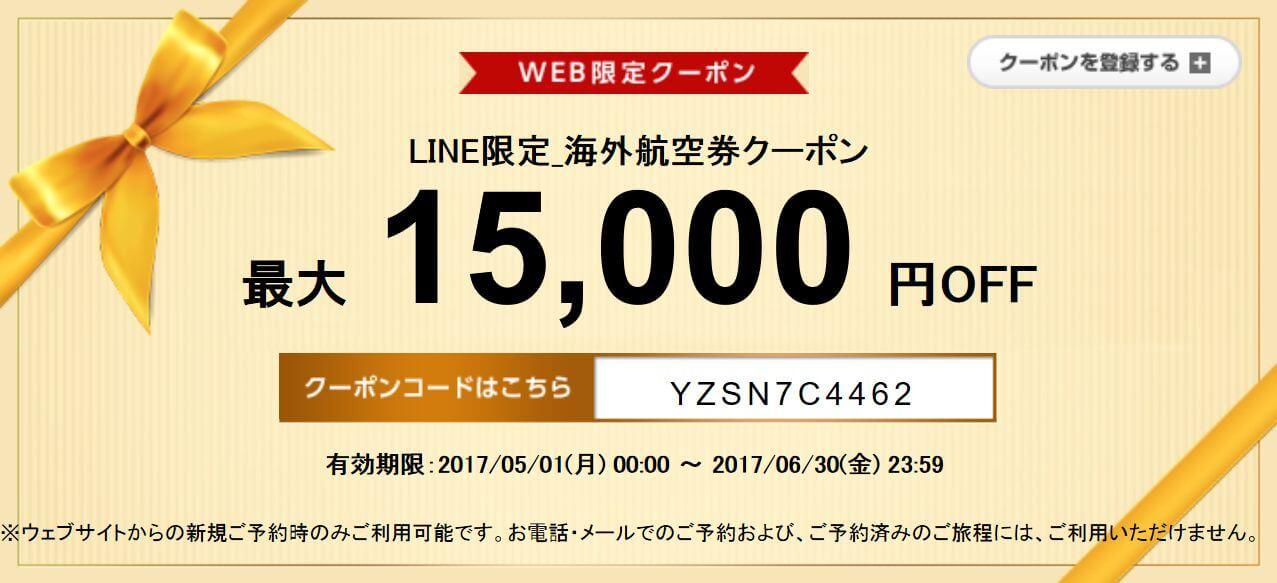 DeNAトラベル 海外航空券15,000円割引クーポン