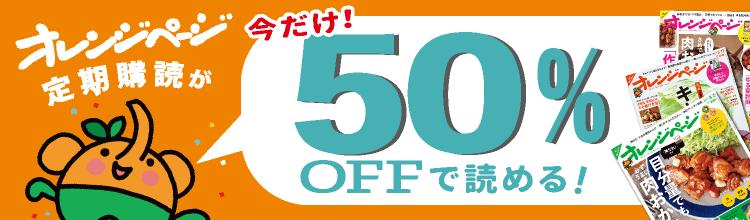 Fujisan.co.jp 雑誌半額割引セール