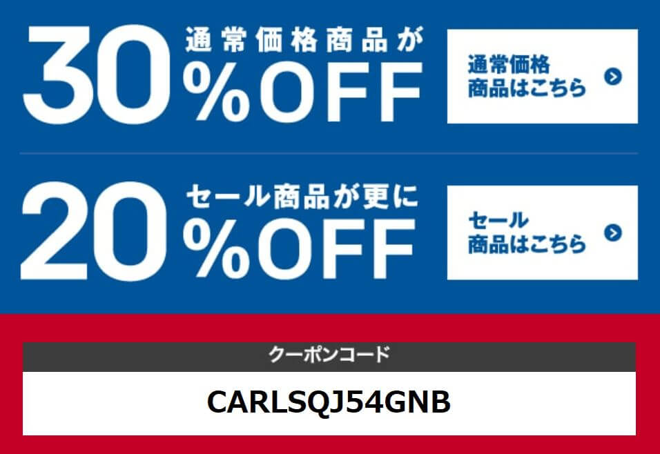 Reebok ONLINE SHOP(リーボック オンラインショップ)30%割引クーポン