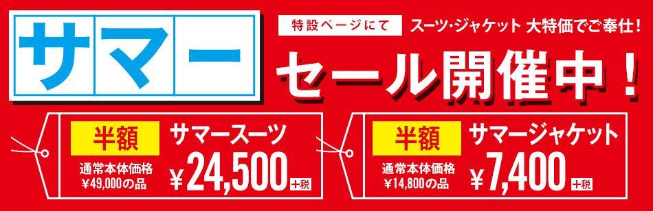 コナカ2着目1000円セール
