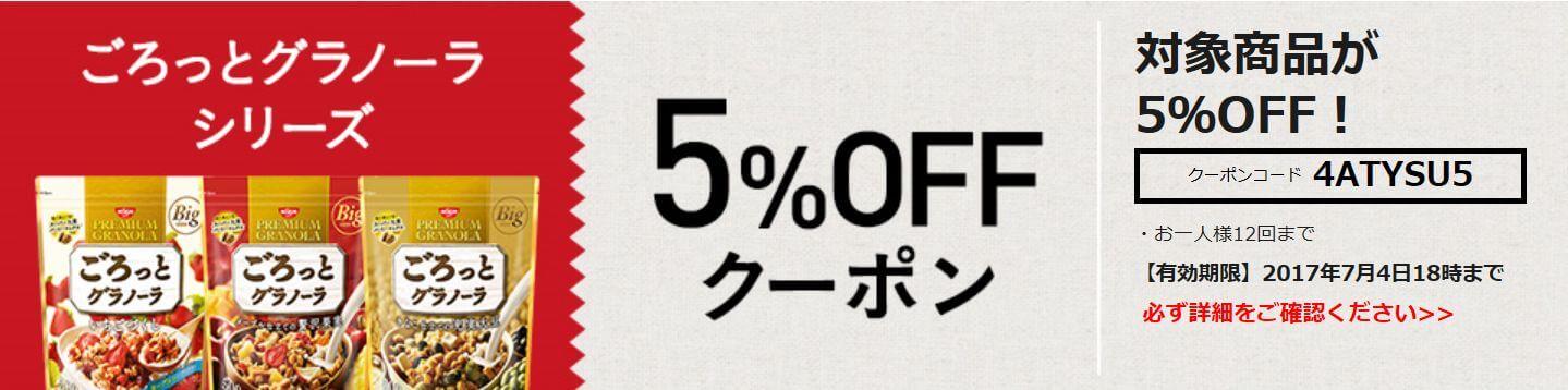 LOHACOグラノーラシリーズ5%割引クーポン