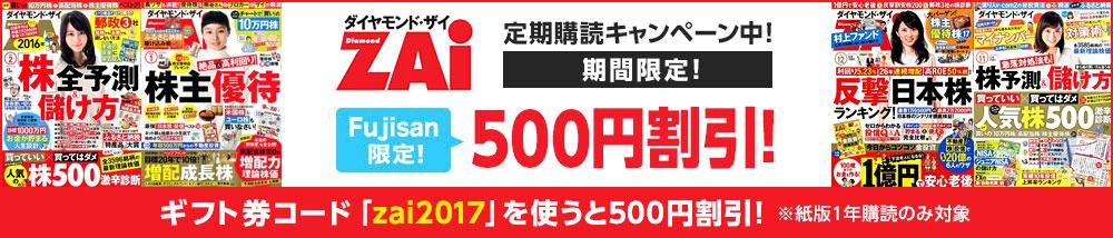Fujisan.co.jp ダイヤモンドZAi割引クーポン