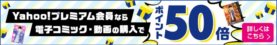 コミック動画ポイント50倍キャンペーン