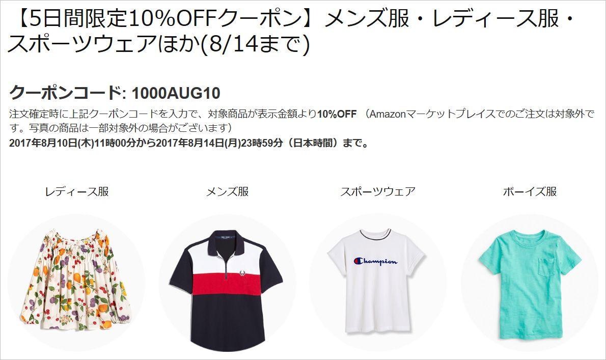 Amazon ファッション 10%割引クーポン
