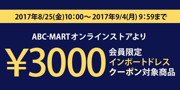 ABCマート3,000円割引クーポン