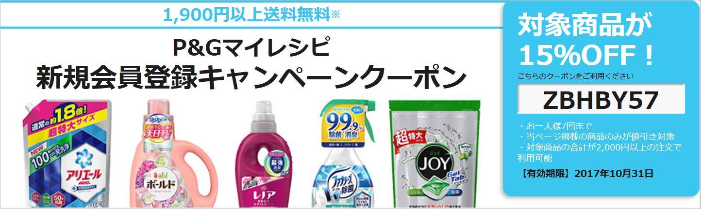 LOHACOP&G各種商品15%割引クーポン