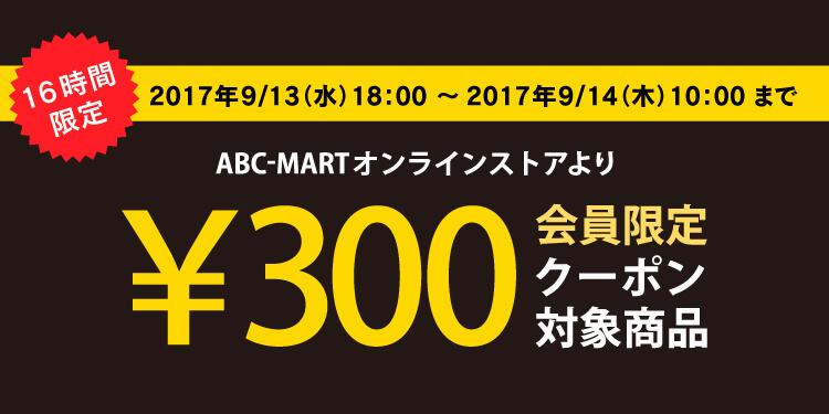 ABCマート300円割引クーポン