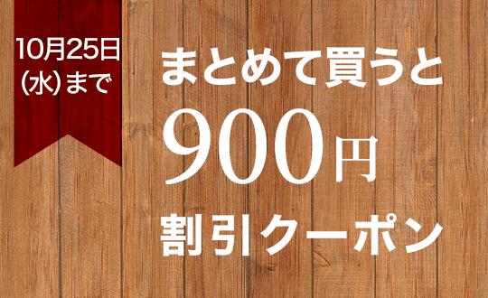 LOHACO500円割引クーポン
