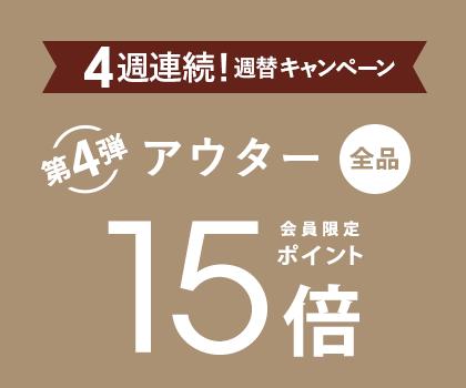 タカシマヤファッションスクエアポイントキャンペーン