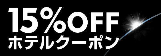 エクスペディア(Expedia)15%割引クーポン