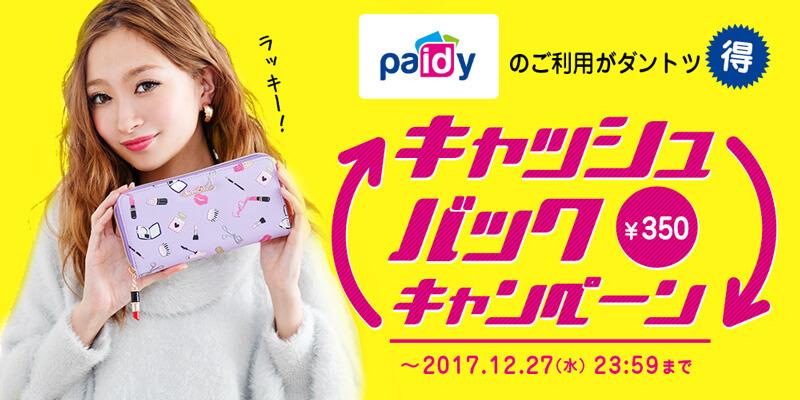 夢展望dポイントキャンペーン