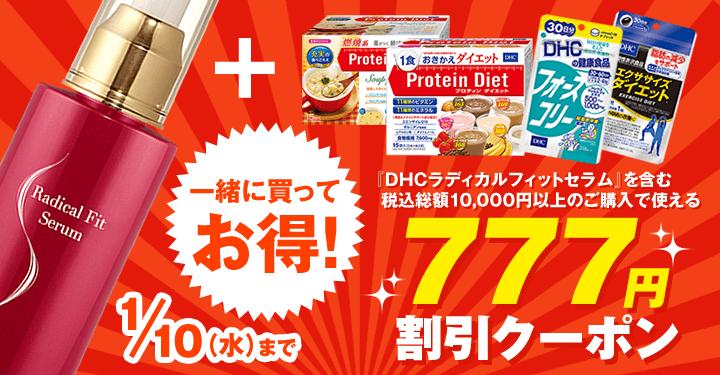 DHCオンラインショップ777円クーポン
