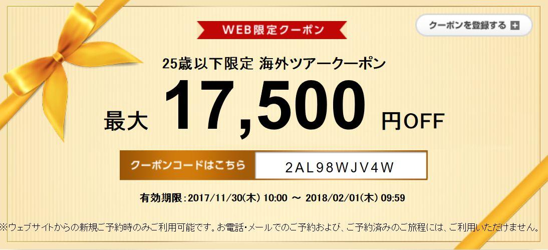 DeNAトラベル 海外ツアー12,500円割引クーポン