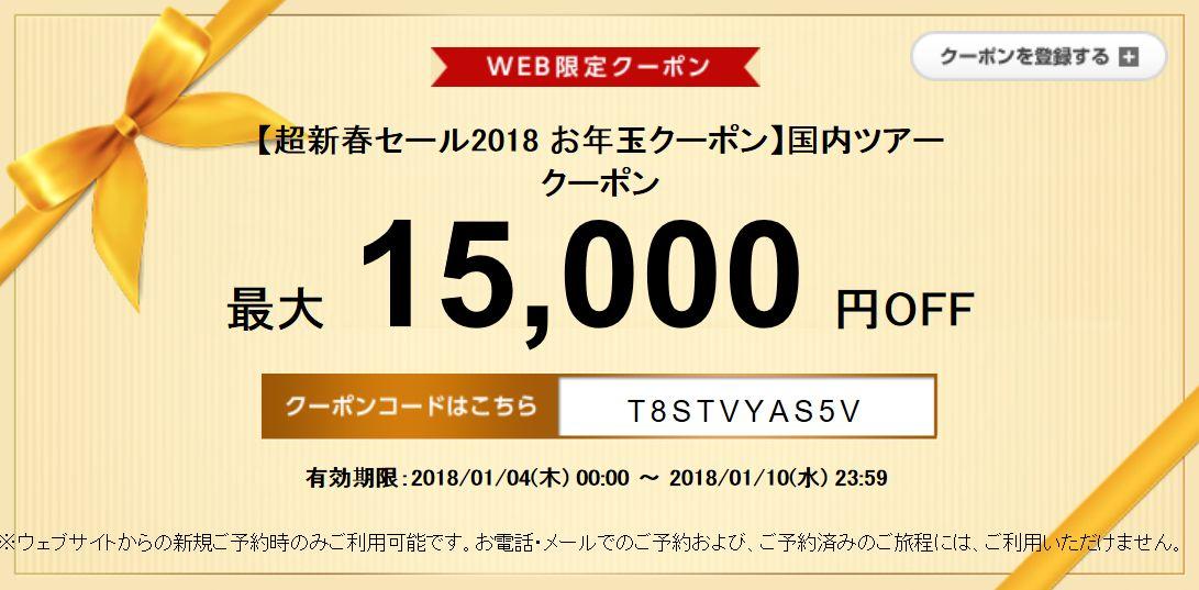 DeNAトラベル 国内ツアー15,000円割引クーポン