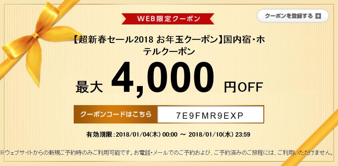 DeNAトラベル 国内宿・ホテル4,000円割引クーポン