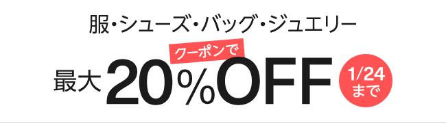 Amazon ファッション 20%割引クーポン