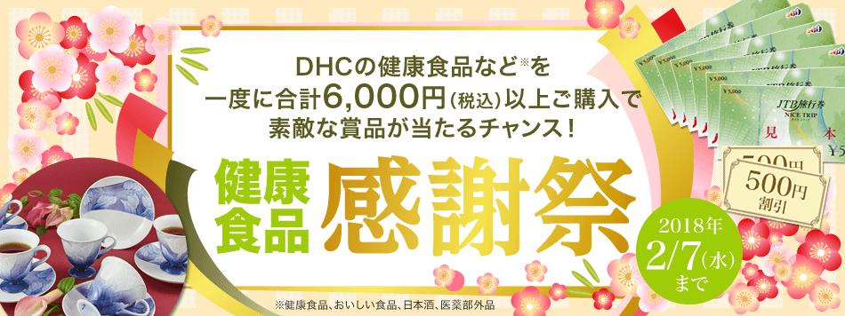 DHCオンラインショップお年玉クーポン