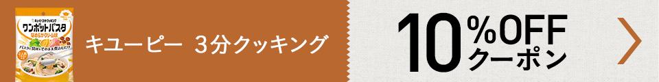 LOHACOキユーピー3分クッキング10%割引クーポン