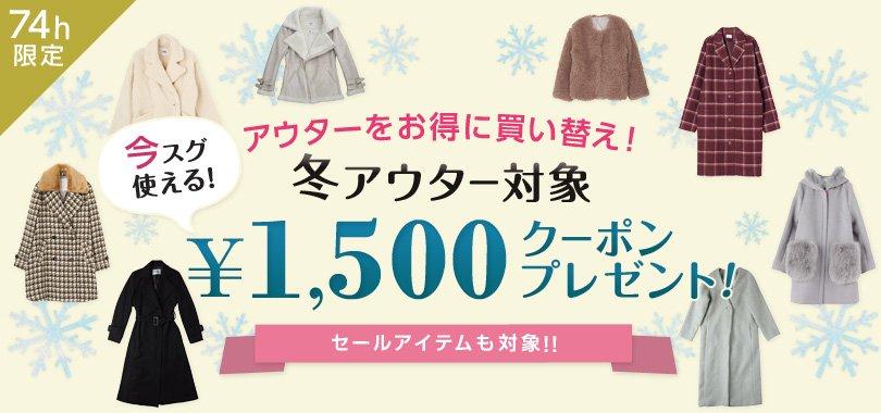 モバコレ1,500円割引クーポン