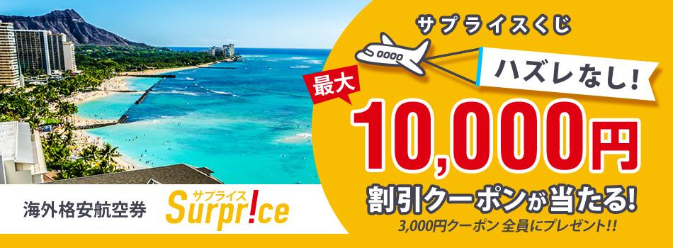 サプライス 10,000円割引クーポン