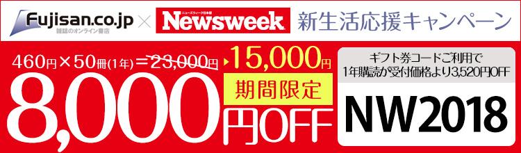 Fujisan.co.jp ニューズウィーク日本版割引クーポン