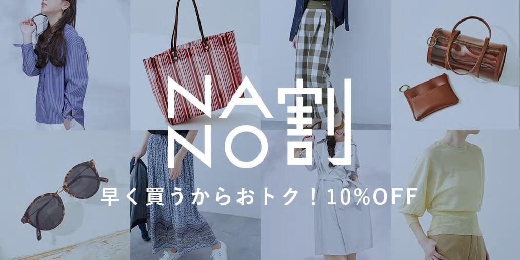 nano・universe(ナノ・ユニバース)割引クーポン