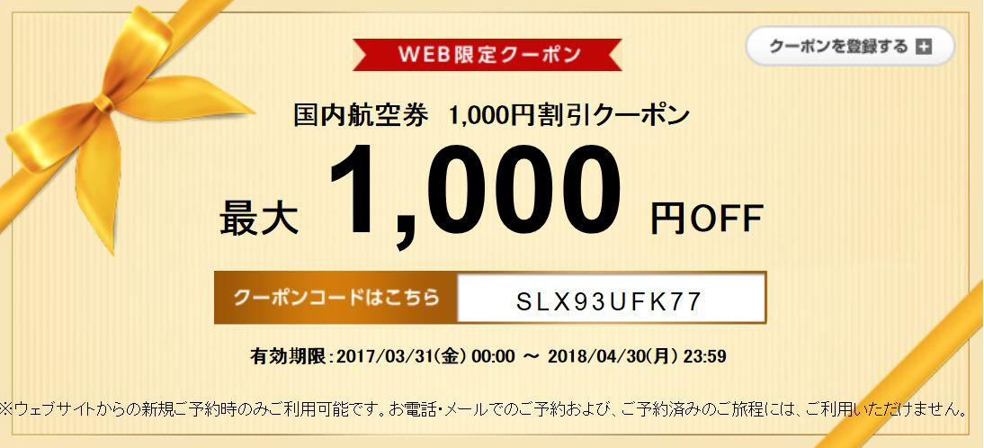 DeNAトラベル 国内航空券1,000円割引クーポン