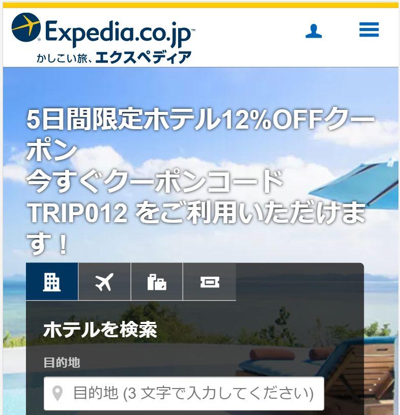 エクスペディア(Expedia)8%割引クーポン