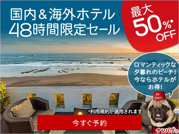 ホテルズドットコム(Hotels.com)48時間限定 50%割引セール