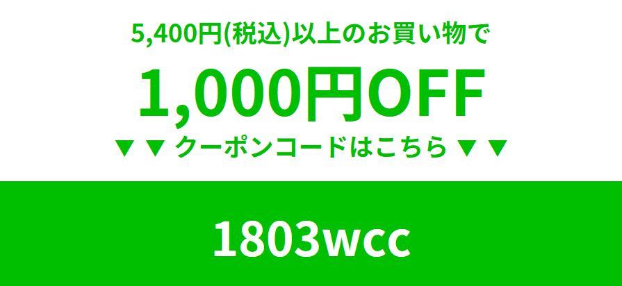 1,000円割引クーポン