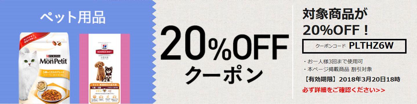LOHACOペット用品20%割引クーポン