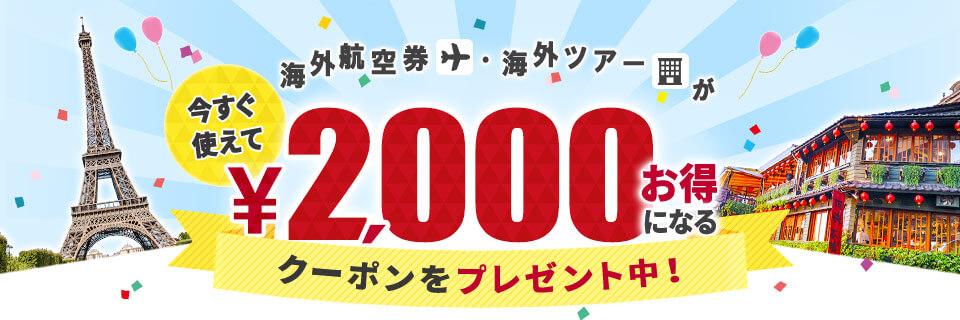 ena 2,000円割引クーポン