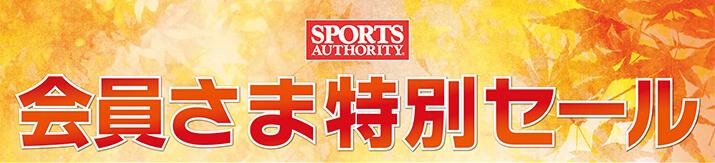 スポーツオーソリティ割引セール