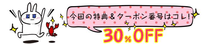 ひかりTVブック 20%割引クーポン