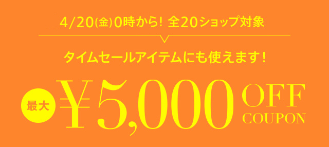 magaseek5,000円割引クーポン