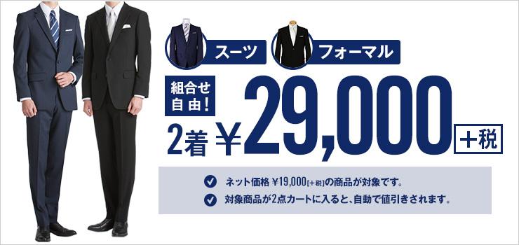 コナカ2万円割引セール