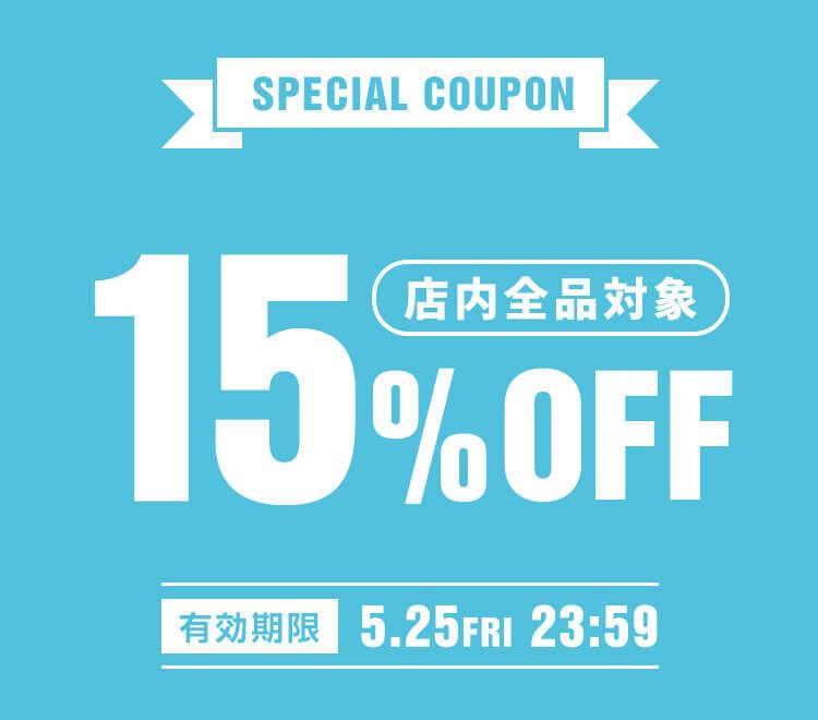 神戸レタス15%割引クーポン