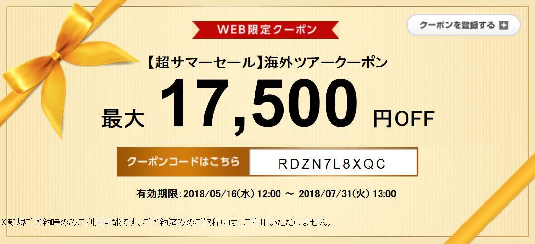 DeNAトラベル 海外ツアー17,500円割引クーポン