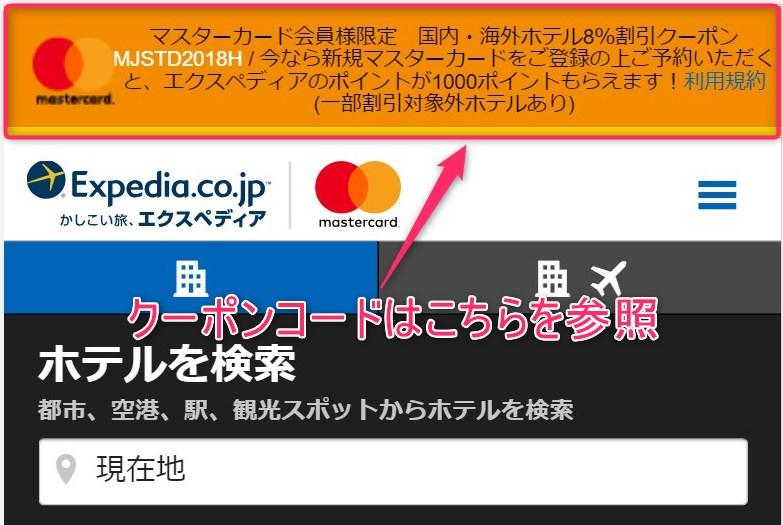 エクスペディアMASTERカード割引クーポン取得方法