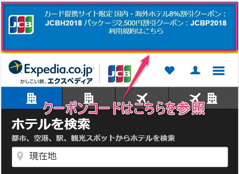 エクスペディアJCBカード割引クーポン取得方法