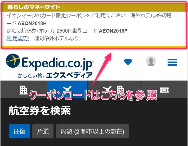エクスペディアイオンカード割引クーポン取得方法