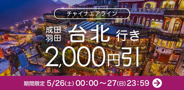 サプライス 2,000円割引クーポン