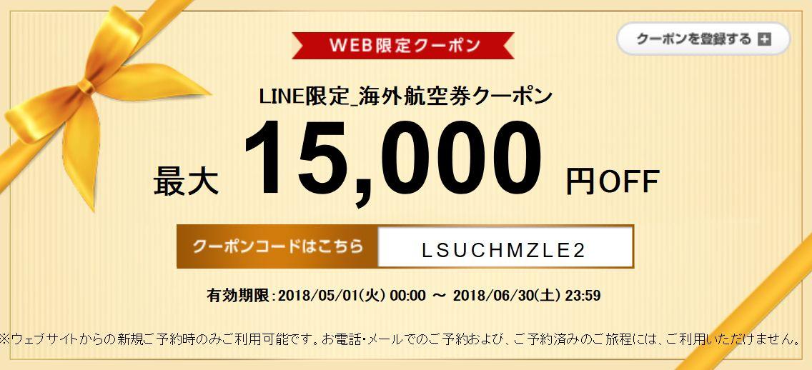 エアトリ 海外航空券15,000円割引クーポン