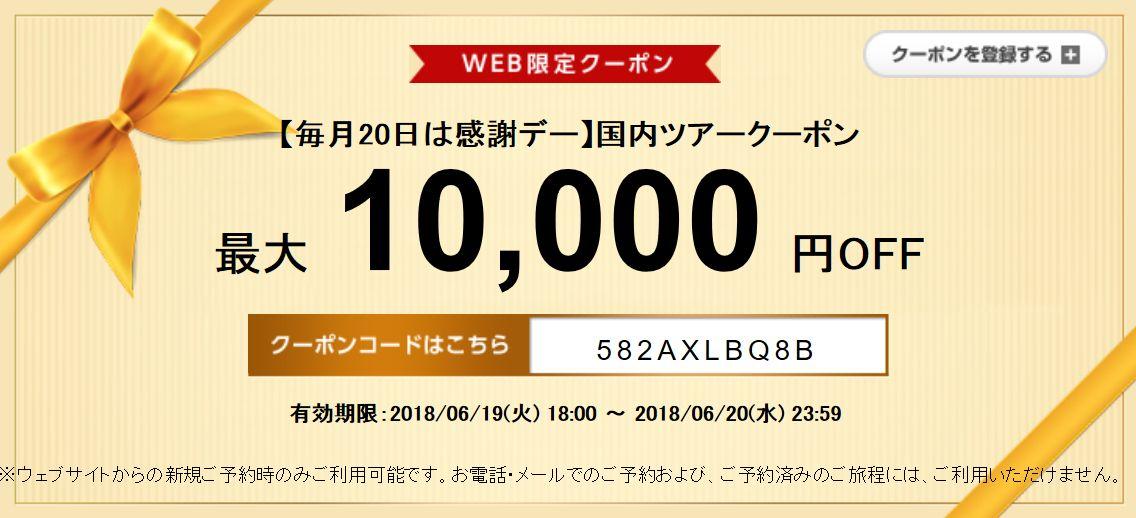 エアトリ 国内ツアー10,000円割引クーポン