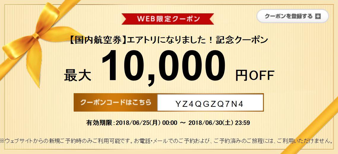 エアトリ 国内航空券10,000円割引クーポン