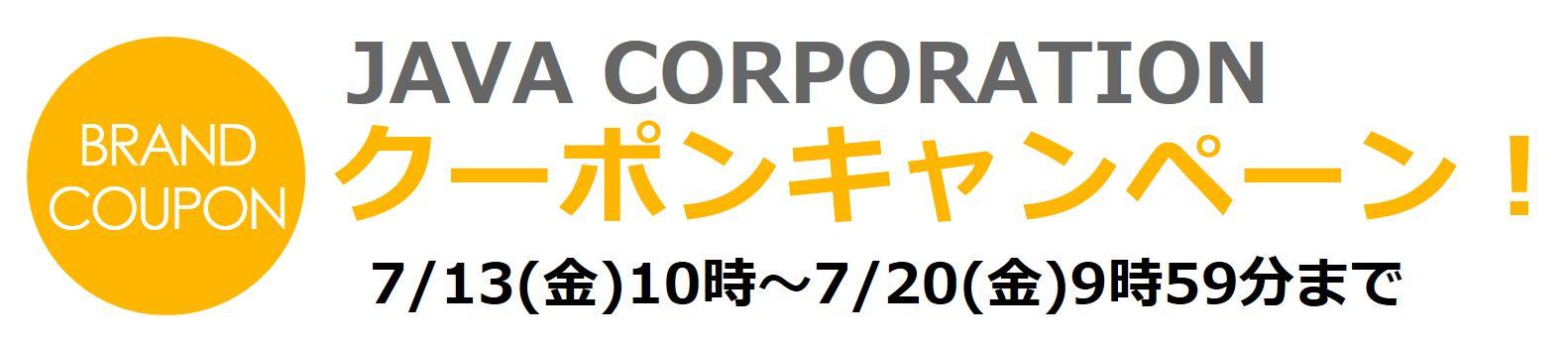 集英社FLAGSHOP2,000円割引クーポン