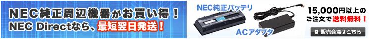 NEC オプション品クーポン